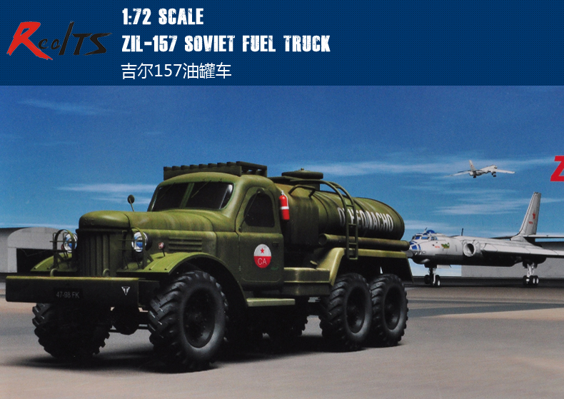 RealTS Trumpeter Model 01102 1/72 Zil-157 Soviet Fuel Truck Plastic Model Kit