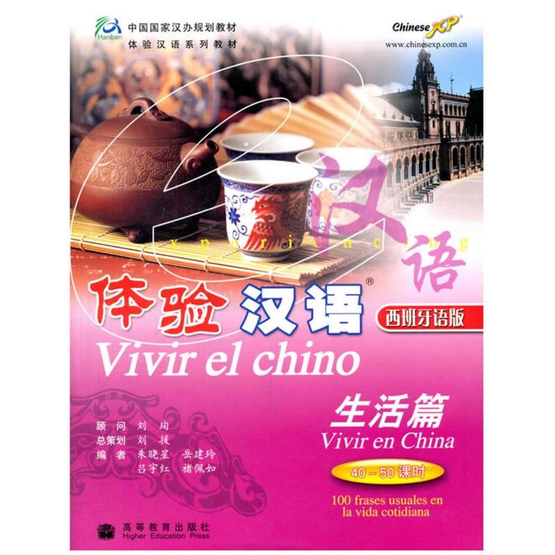 Vivir El Chino-Vivir En China(1Mp3)/Experiencing Chinese - Living In China  For  Chinese Beginners Spanish Edition  Paperback
