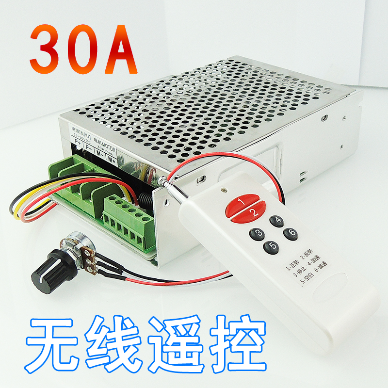 Positive control limit wireless remote control DC motor speed controller of DC motor 12V24V30V 30A wireless remote control dc motor speed controller 220v dc motor speed control motor speed switch power surge plates