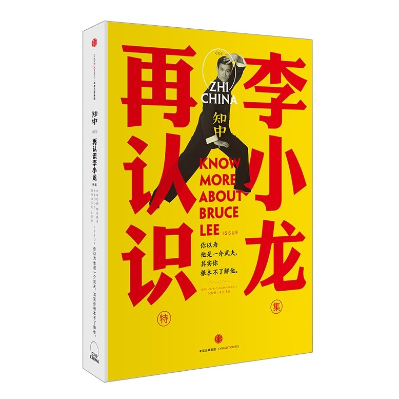 Know More About Bruce Lee. Help You To Learning Chinese Kungfu. Dragon Shadow Paper Book. Story About  Li Xiaolong's Light Film