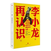 Know more about Bruce Lee. help you to Learning Chinese Kungfu. Dragon Shadow paper book. story  Li Xiaolongs Light Film