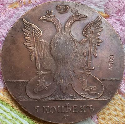 Wholesale 1771 Russian 5 Kopeks Copper Coins Copy