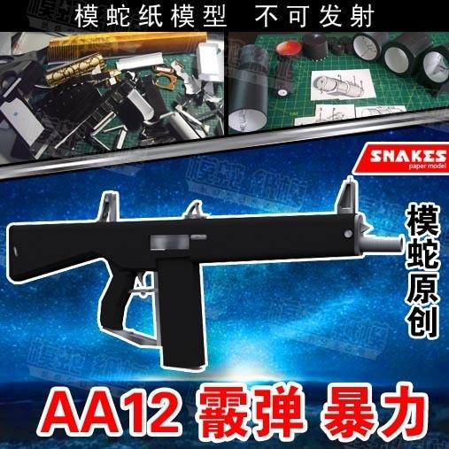 3d Paper Model Aa12 Violence Gun 1 1 Scale Diy Handmade Paper Craft