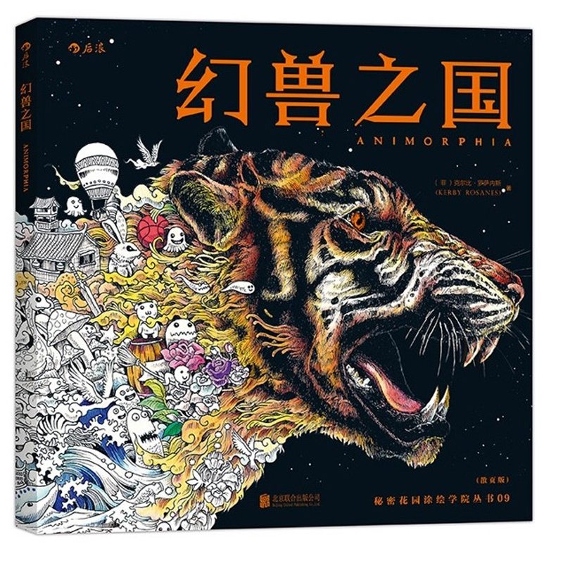 96 Pages Animorphia Coloring Book For Adults children Develop intelligence Relieve Stress Graffiti Painting Drawing books the creative coloring book for adults relieve stress picture book painting drawing relax adult coloring books in total 4