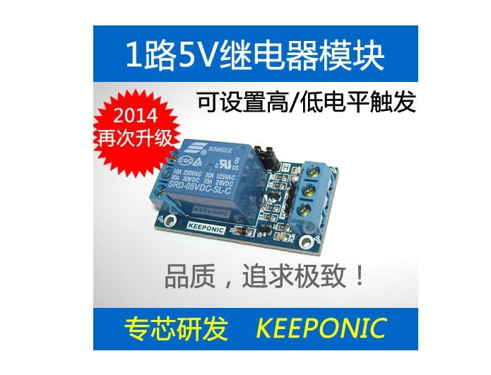 Freeshipping 1 road 1 channel relay module 5V relay Low level trigger high level trigger freeshipping rs232 to zigbee wireless module 1 6km cc2530 chip