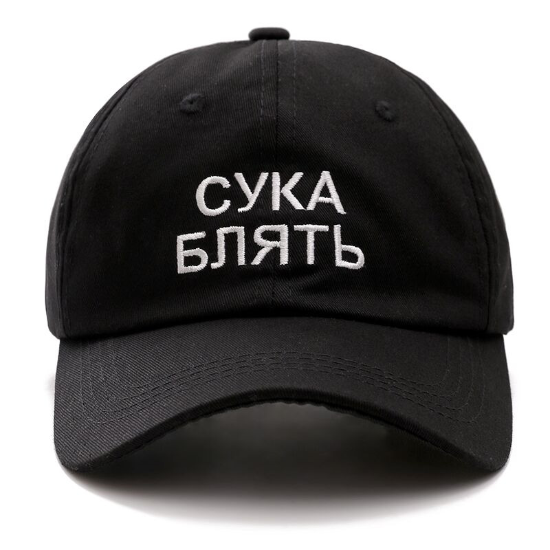 Unisex 1 PCS   Cap   High Quality Russian Letter CYKA Embroidered   Baseball     Cap   Cotton Hat For Men Women Hip Hop Dad Hat