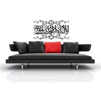 W008 M Free Shipping Islamic Muslim Art ARABIC DESIGN Islamic Calligraphy Wall Sticker Size 105 57cm