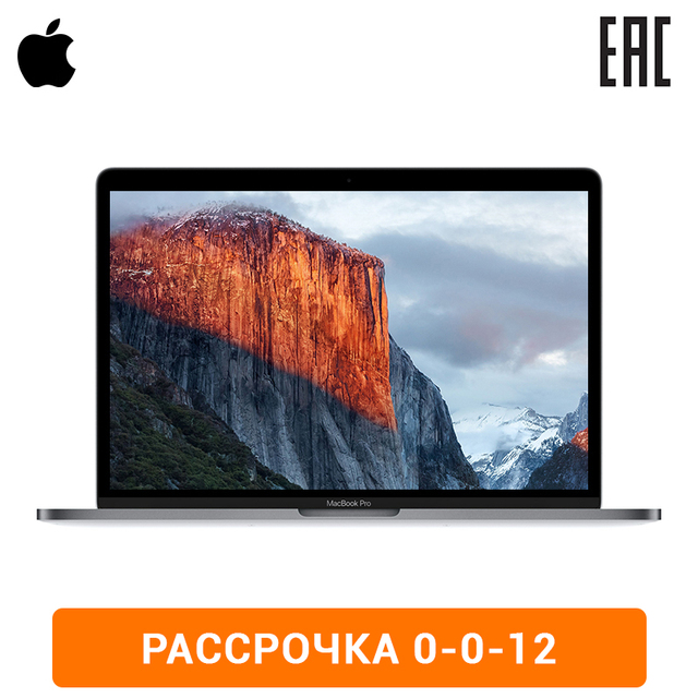 "Apple MacBook Pro 13 "": 2.3 ГГц Dual-Core i5, 256 ГБ"