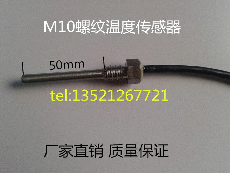 DS18b20 fixed M10 thread temperature sensor probe length 50mm waterproof type ds18b20 fixed m10 thread temperature sensor probe length 50mm waterproof type