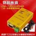 Бесплатная Доставка Фотоэлектрические изоляция USB конвертер USB в RS485/USB в RS232 Промышленной защиты питания CWS1608