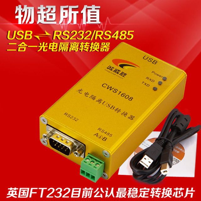 Free Shipping Photoelectric isolation USB converter  USB to RS485  /  USB to RS232  Industrial protection power supply CWS1608