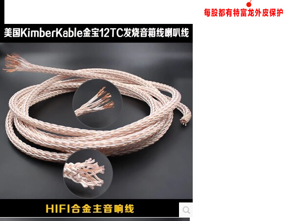 free shipping Kimber Kable 12TC single crystal copper speaker cable speaker lines scattered wire 1 meter free shipping copper colour b1 speaker shock speaker spikes