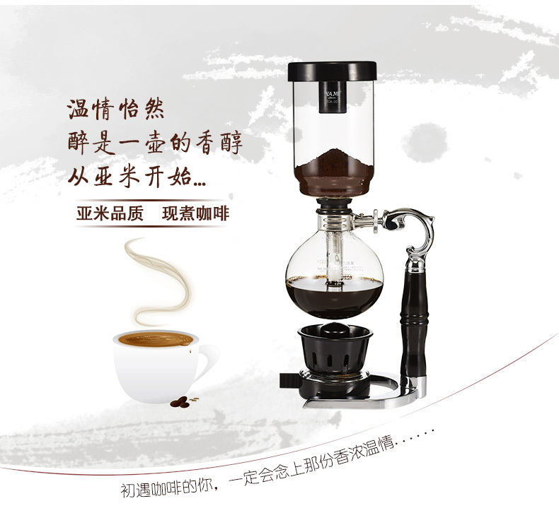 YAMI 5 person household siphon machine distillation pot home coffee maker TCA-5-D breaker