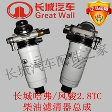 The Great Wall Wingle hover CUVH3H52.5TCI2.8TC diesel filter assembly diesel filter assembly hand pump