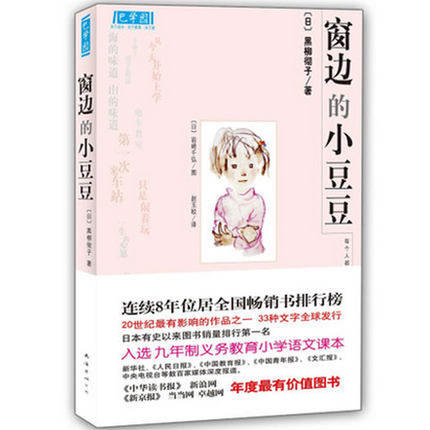 The Little Girl At The Window Chinese Book Parents Children Must Read Education For Kids School Extra Books