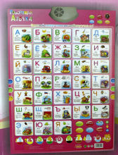 russian language Learning & Education  baby toy best gift for kids,Phonic Wall Hanging Chart with packing box