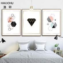 Haochu nórdico abstrato geométrico padrão linha pintura da lona decoração da parede imagem arte poster decoração para casa adesivo de parede