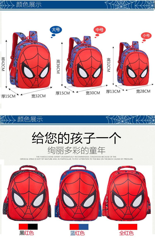 3D Spiderman Kids Primary School Backpack Boys Cartoon Spider Man Kindergarten Student Backpack Daypack Popular (1)