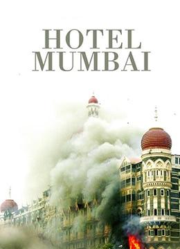 《孟买酒店》2018年澳大利亚剧情,历史,惊悚电影在线观看