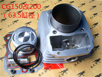 Engine Spare Parts 63.5mm Motorcycle Cylinder Kit Pin For Honda Zongshen CG200 CG 200 200cc Air cooled