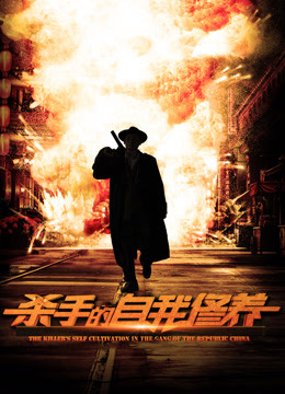 《杀手的自我修养》2018年中国大陆电影在线观看