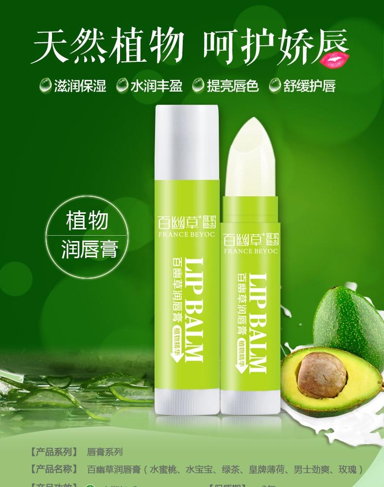 2017 Full Lips Beyoc New Makeup Unisex Moisturizing Lip Balm Pure Natural Plant Long-lasting Care Dilute The Lines Lipsticks