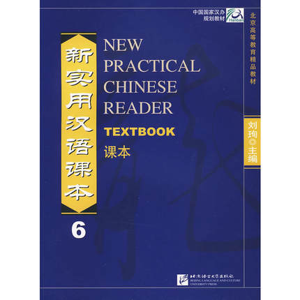 New Practical Chinese Reader, Vol. 6 : Textbook book autor : liu xun (Not included CD) варочная панель индукционная gorenje iq634usc
