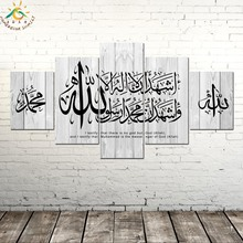 Islamic ALLAH MUHAMMAD on Barble Canvas Poster and Prints Wall Pictures 5 Piece Art Picture Painting Home Decoration