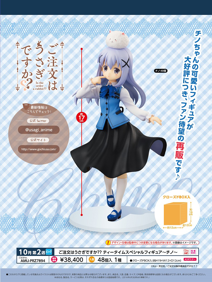 17cm Japanese original anime figure Is your order rabbit? PVC Action figure Kafuu Chino Collection Doll штаны прямые billabong new order chino khaki
