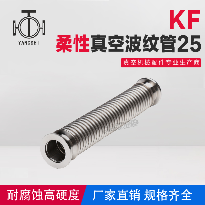 (Forming wave) KF high vacuum bellows Fast flexible hose KF25 has been tested цена и фото