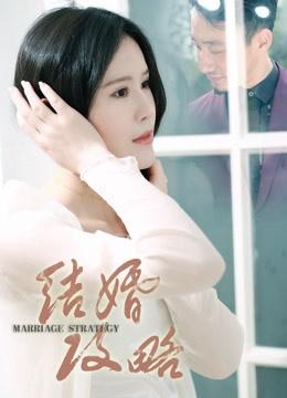 《结婚攻略》2018年中国大陆爱情电影在线观看