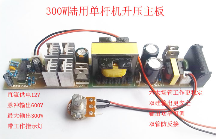 Minimum inverter micro voltage boost head small strip inverter land 300W diving single pole machine aoshike 10 15v 300w adjustable small inverter board micro boost machine head single land use pole machine