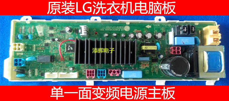 Original LG drum washing machine computer board WD-N12435D WD-N12430D WD-T12410D 100% new original lg drum washing machine computer board display board wd n12415d n12410d t12411dn