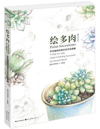Fleshy succulent plants: Painted classic hand-painted lead color graphic color pen pencil drawing painting book chinese color pencil drawing succulent plants painting art book