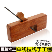 Professional carpenter DIY Wood Craft hand planing mahogany 245mm knife line drawing Planer Trimming Tool