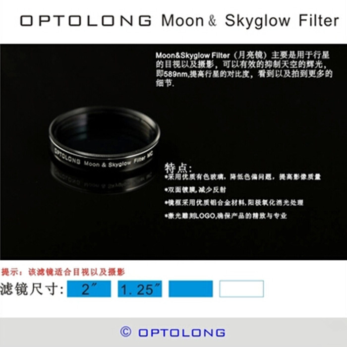 Optolong Yulong 1.25 inch Moon & Skyglow Moonlight Filter Astro Filter optolong yulong 2 inch 1 25 inch built in l pro almost no color filter light filter deep space photography filter