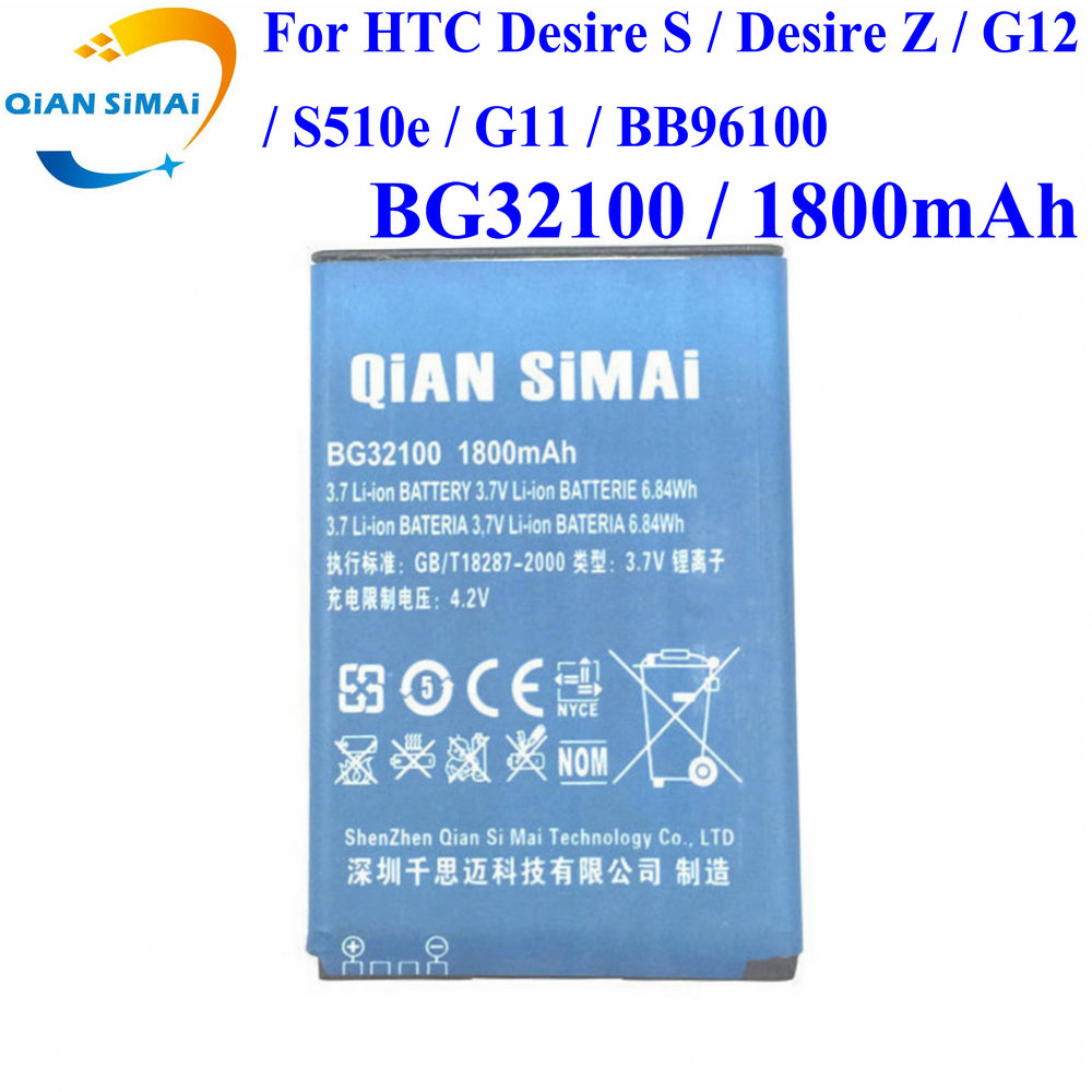 QiAN SiMAi For HTC Desire S / Desire Z / G12 / S510e / G11 / <font><b>BB96100</b></font> 1PCS 2017 New 100% High Quality BG32100 <font><b>Battery</b></font>