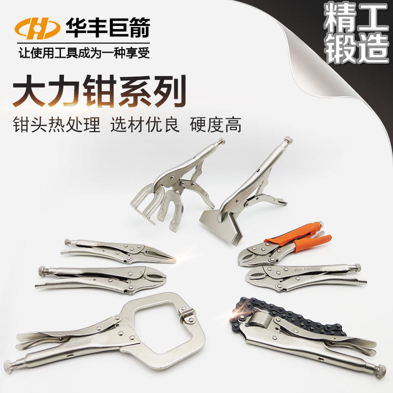 HUAFENG BIG ARROW Alloy Steel Clamp Vise Vise Grip Locking Welding Quick Pliers Wood Locator Adjustable/fixed Bent Clamp цена