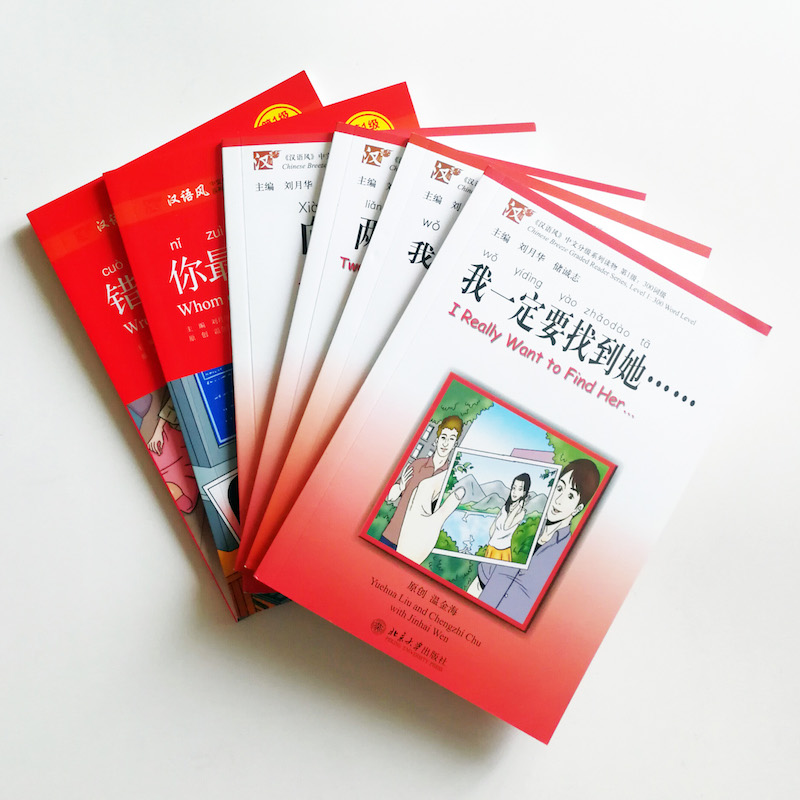 6 livres/jeu série de lecteurs classés brise chinoise niveau 1:300 Collection de niveaux de mots