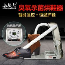 Free shipping Ozone sterilization dry shoes dryer telescopic warm timing deodorant drying children winter roast machine