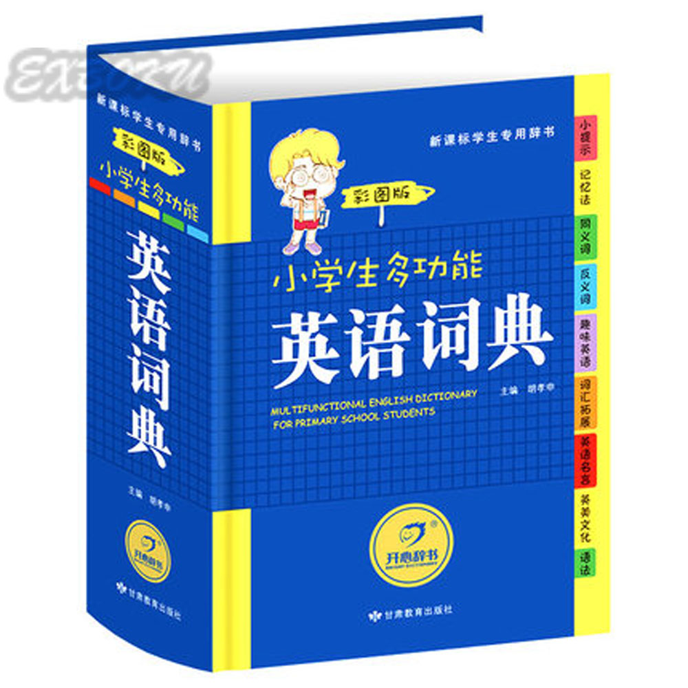 A Chinese-English Dictionary learning Chinese tool book Chinese English dictionary Chinese character hanzi book chinese stroke dictionary with 2500 common characters for learning pinyin making sentence language educational tool book