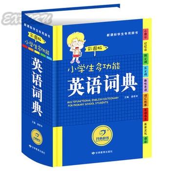 english dictionary A Chinese-English Dictionary learning Chinese tool book Chinese English dictionary Chinese character hanzi book