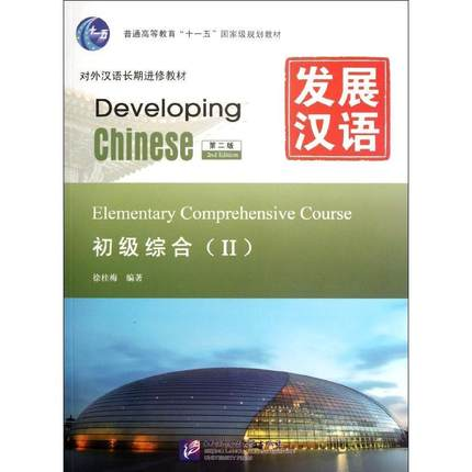 Developing Chinese - Elementary Comprehensive Course (volume 2) for foreigners learning textbook (Chinese - English Edition) developing oral communication materials for thai immigration officers