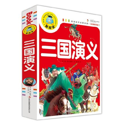 The romance of the three kingdoms easy verstion for stater learners pin yin learning chinese learning indola profession pcc red