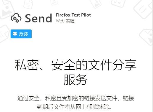 Firefox Send 私密安全的文件分享服务