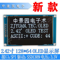 Wholesale 2pcs 2.42 12864 SSD1309 OLED Display Module SPI Serial FOR Ardui C51 STM32 White