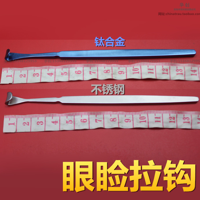 Medical surgical cosmetology materials titanium alloy%stainless steel eye retractor stick with hook for eye care makeup use