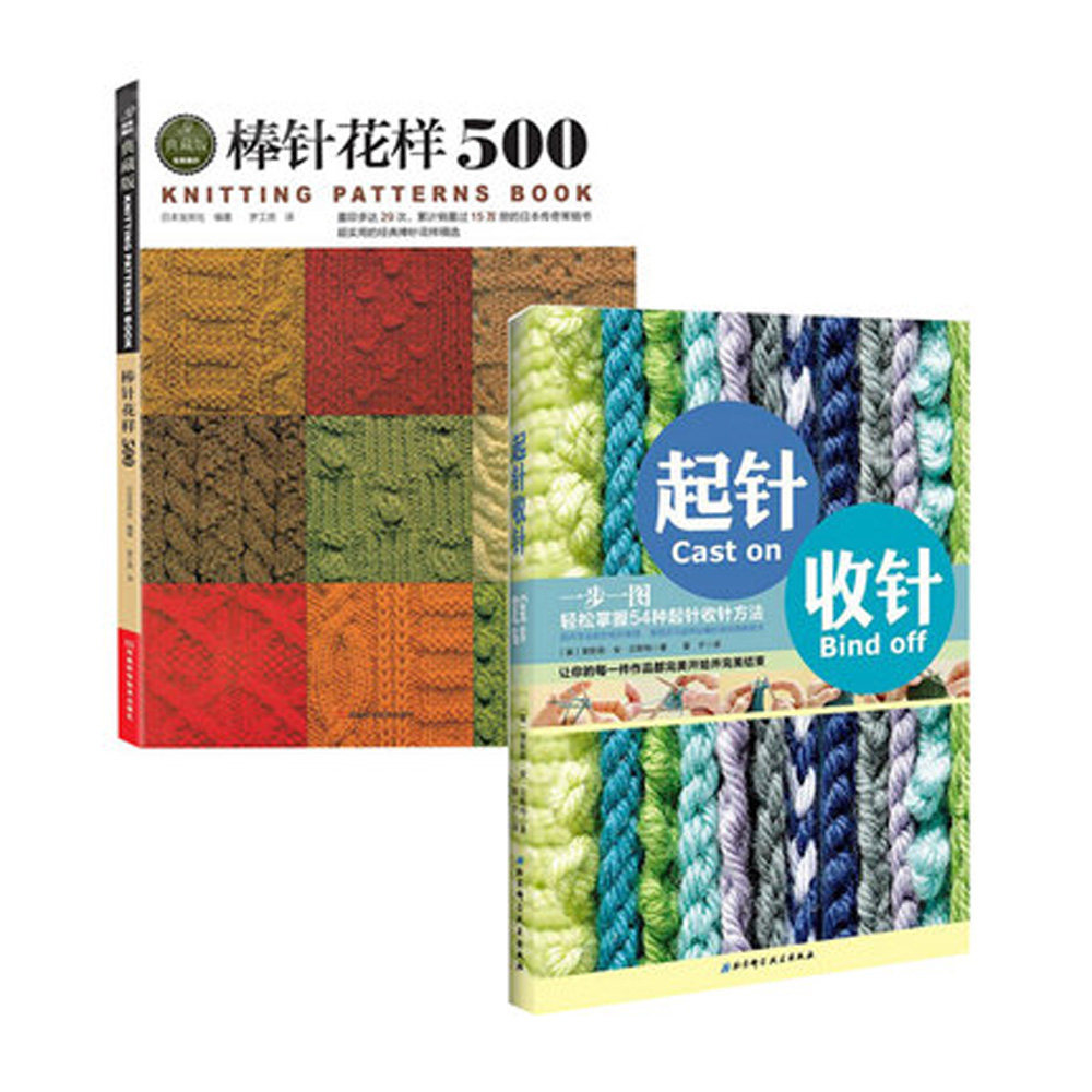 Chinese Knitting needle book with 500 different pattern book / Easy to master 54 kinds of needle method for Needle withdrawal 2pcs chinese knitting needle book with 500 different pattern knitting book chinese needle knitting from the neckline book