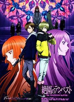 《绝园的暴风雨》2012年日本剧情,动画动漫在线观看