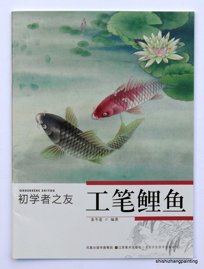 Chinese book carp fish painting by gongbi meticulous brush work art for beginner